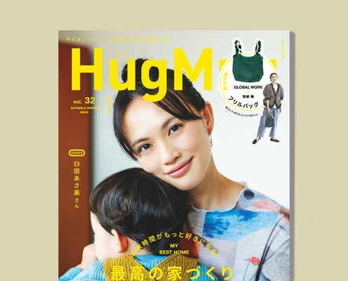 臼田あさ美、3歳の愛娘と表紙登場 夫と「ファミリーバンドを結成して遊んでいます」