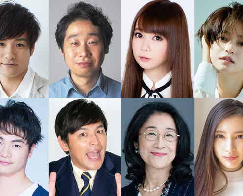 清野菜名&坂口健太郎「婚姻届に判を捺しただけですが」個性豊かな追加キャスト決定