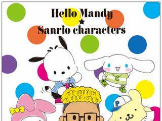 EXILE関口メンディー、サンリオキャラクターになる「Hello Mandy」誕生