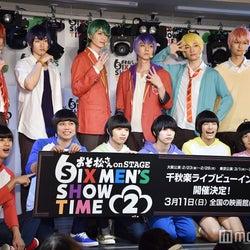 舞台『おそ松さん on STAGE ~SIX MEN'S SHOW TIME 2~』公開記者会見(C)モデルプレス