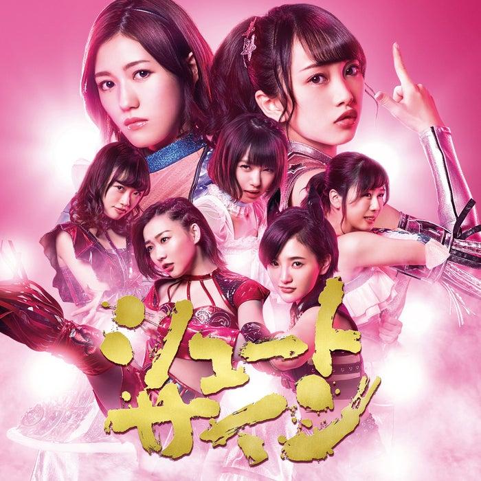 AKB48「シュートサイン」(2017年3月15日発売)初回限定盤D(C)AKS