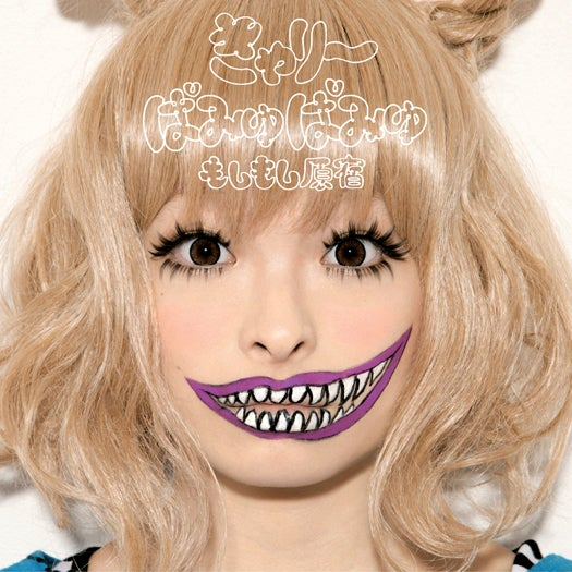 きゃりーぱみゅぱみゅ「もしもし原宿」(2011年8月17日発売)