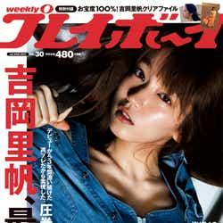 「週刊プレイボーイ」29号 表紙:吉岡里帆(画像提供:週刊プレイボーイ)