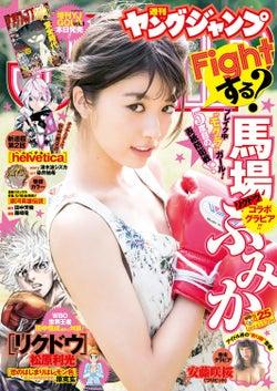「ヤングジャンプ」25号 表紙:馬場ふみか(C)細居幸次郎/集英社