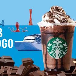 HYOGO「兵庫 大人のばりチョコ はいっとう クリーミー フラペチーノ」/画像提供:スターバックス コーヒー ジャパン