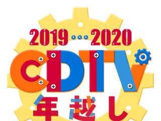 欅坂46・山本彩・きゃりーぱみゅぱみゅら 年越し「CDTV」第2弾出演アーティスト34組発表