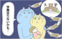 わが家は、子どもを大学に通わせることができる?【手取り20万円 教育費どうやって貯める?】