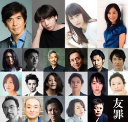 夏帆・山本美月ら豪華出演 生田斗真×瑛太「友罪」第2弾キャスト発表