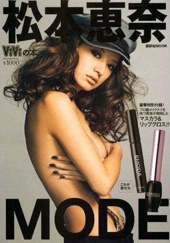 「松本恵奈MODE」(講談社、2010年4月17日発売)