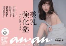 『anan』2069号の中吊り広告(画像提供:マガジンハウス)