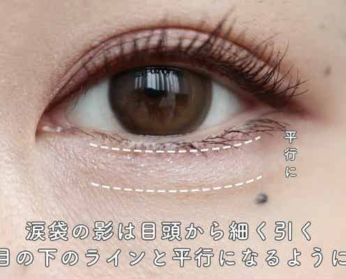 アイメイクの垢抜け度は涙袋で決まる♡なりたい目の形別「下まぶたメイク」3選