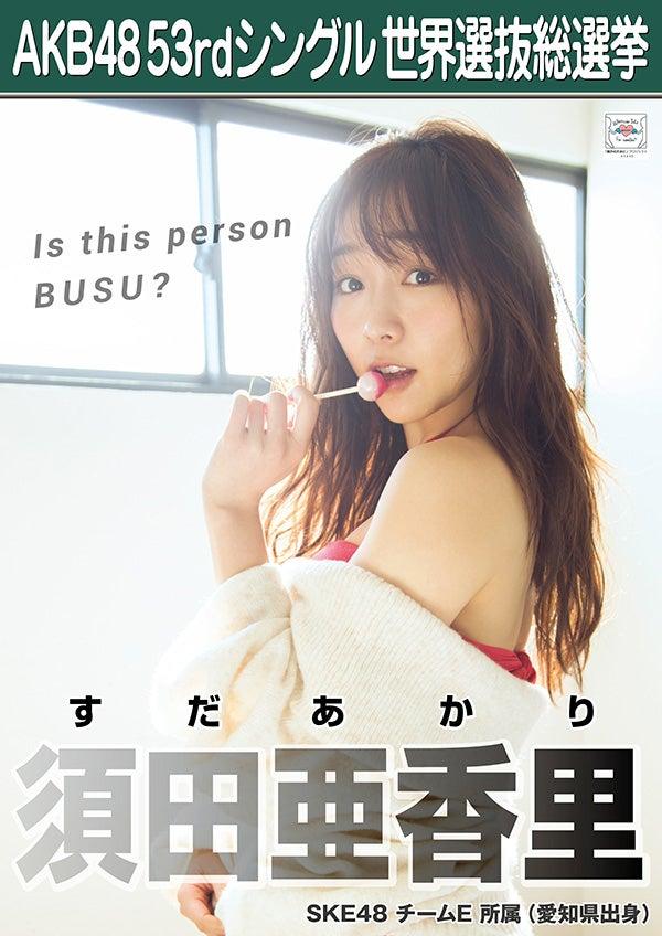 須田亜香里選挙ポスター(提供画像)