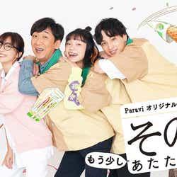 モデルプレス - 佐野ひなこら出演、森七菜&中村倫也「この恋あたためますか」オリジナルストーリー決定<その恋もう少しあたためますか>