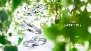 """""""永遠に続く愛""""を表現した新作セットリング「SWEET IVY」が誕生"""