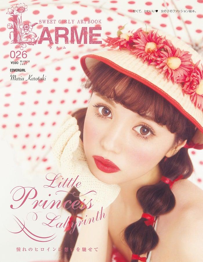 「LARME 025」表紙:黒瀧まりあ(画像提供:徳間書店)