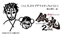 「銀魂」ドラマ版も新作制作 橋本環奈、芸術的ビジュアル手がける