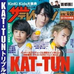 """KAT-TUN、入所当初と今を比較 メンバーが互いを撮影した""""美グラビア""""も"""