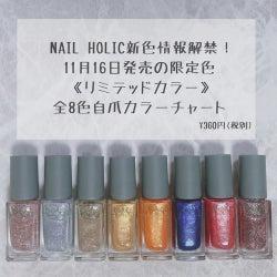 【NAIL HOLIC】「夜空」をイメージした新色!きらめくネイルカラーが解禁