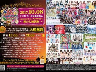 仮面女子・純情アフィリア・マジパンら人気アイドル200人超集結 10時間ぶっ通しライブ開催