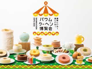 【今年は過去最多】年に一度の『バウムクーヘン博覧会』が神戸で開催決定!