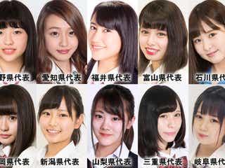 【投票結果】「女子高生ミスコン」中部エリアの代表者が決定<日本一かわいい女子高生>