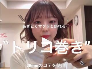 【動画で解説】26mmコテで簡単アレンジ♡「ボブの巻き方」3選