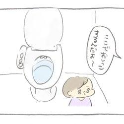 トイレトレーニングはトイレに慣れるところから…【ぎゅうにゅう日記】