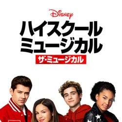 『ハイスクール・ミュージカル』最新作ついに日本上陸!ディズニープラス独占配信