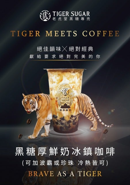 TIGER SUGAR/画像提供:TIGER SUGARインターナショナル
