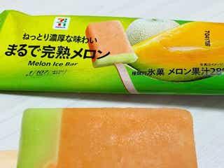 【セブン】完熟メロンそのもの!超フレッシュで濃厚な「まるで完熟メロン」アイスバーがおいしすぎる