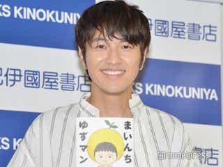 ゆず北川悠仁、自身が手がけたコミックスは岩沢厚治に「誰よりも先にプレゼント」<まいんち ゆずマン>