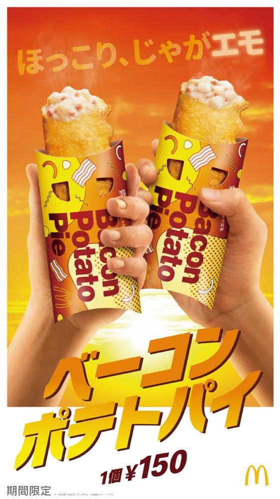 ベーコンポテトパイ/画像提供:日本マクドナルド