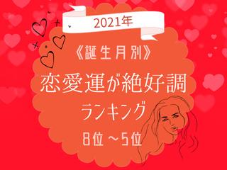 【2021年】誕生月別!恋愛運が絶好調ランキング|8位~5位