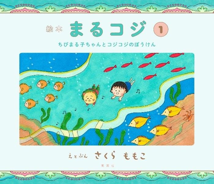 絵本 まるコジ① ちびまる子ちゃんとコジコジのぼうけん(C)さくらももこ(C)さくらプロダクション/日本アニメーション
