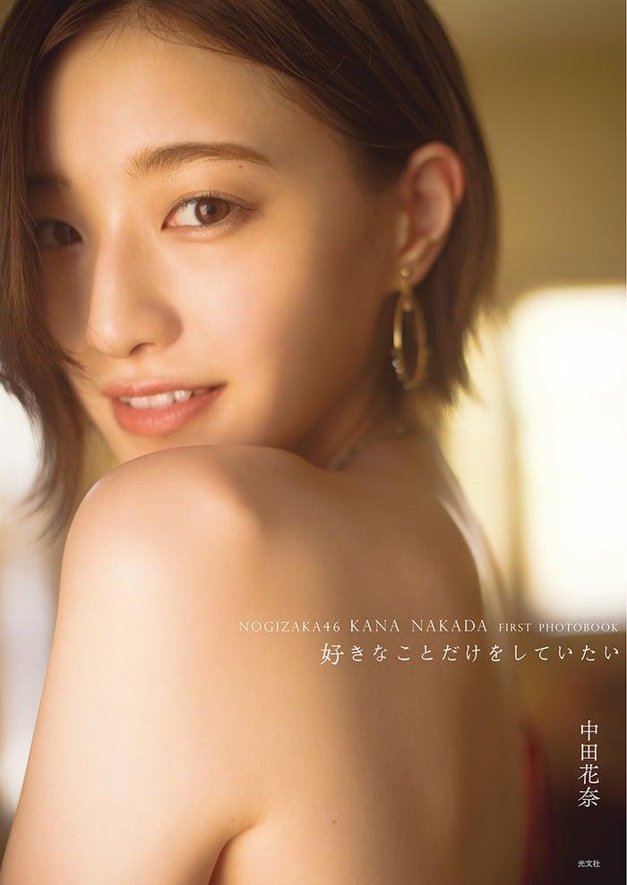 中田花奈の1st写真集「好きなことだけをしていたい」通常版表紙/撮影:桑島智輝(光文社刊)