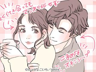 """「君となら幸せになれそう♡」男性が""""結婚を確信する""""女性の日常的な行動とは"""