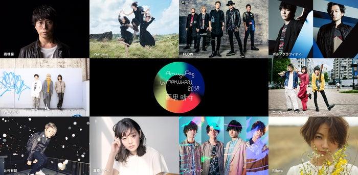 「Amuse Fes in MAKUHARI 2018− 雨男晴女 −」(提供写真)