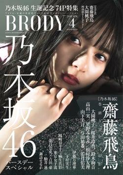 「BRODY」4月号(2月23日発売)表紙(画像提供:白夜書房)