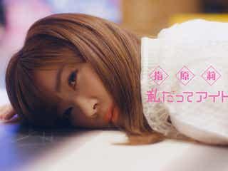 指原莉乃、卒業ソングMVで笑い死ぬ<私だってアイドル!>