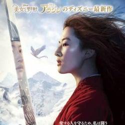 『ムーラン』公開延期へ、日本語吹替版に明日海りお×小池栄子が参加