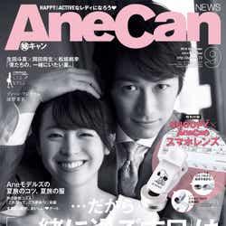 モデルプレス - 雑誌「AneCan」休刊を発表