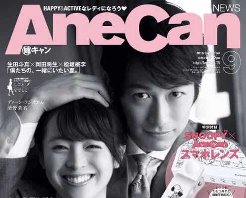 雑誌「AneCan」休刊を発表