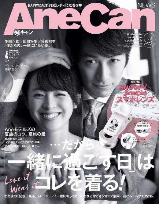 「AneCan」9月号(2016年8月6日発売、小学館)表紙:ディーン・フジオカ、清野菜名