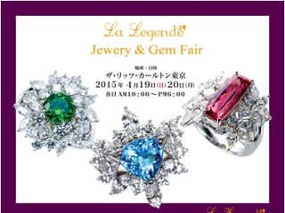豪華すぎ! 世界の伝説のジュエリー&幻の宝石がリッツカールトン東京に集結