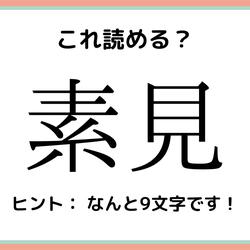 「素見」=「そけん」…?読めたらスゴイ!《難読漢字》4選