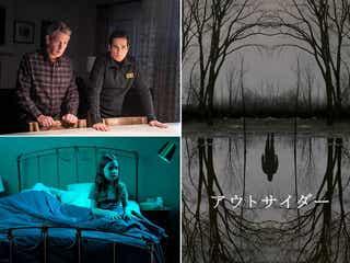 HBOが贈るスティーヴン・キング作品『アウトサイダー』が独占日本初放送