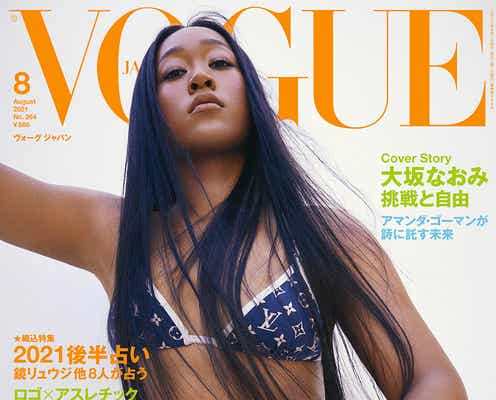 大坂なおみ「ルイ・ヴィトン」水着姿で「VOGUE JAPAN」表紙に初登場