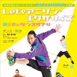 「Let's アニソン・エクササイズ ~朝昼夜のダンスサプリ~」(5月31日発売)