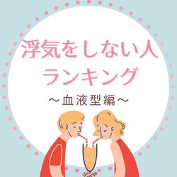 浮気をしない人ランキング~血液型編~