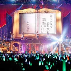 けやき坂46/9日公演(提供写真)